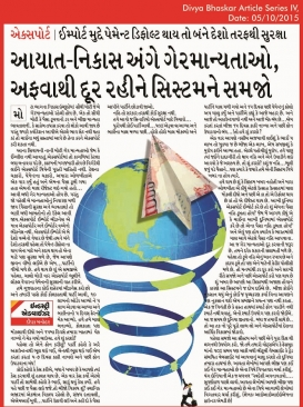 Article on Export Import Business Education
